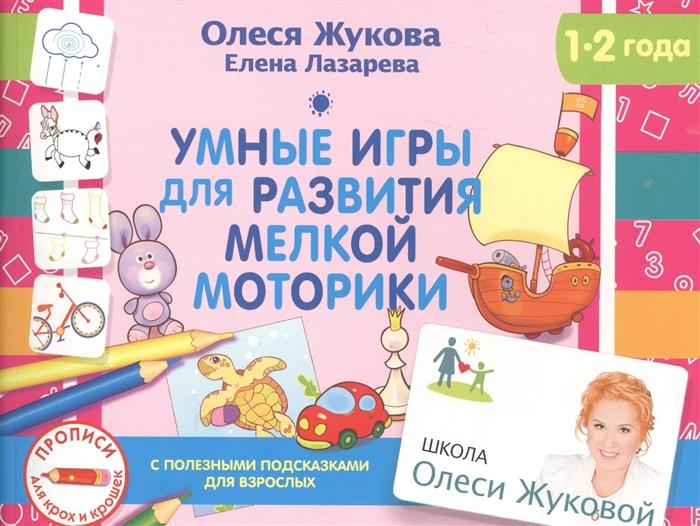 Жукова О., Лазарева Е. Умные игры для развития мелкой моторики новиковская о 100 игр для развития мелкой моторики