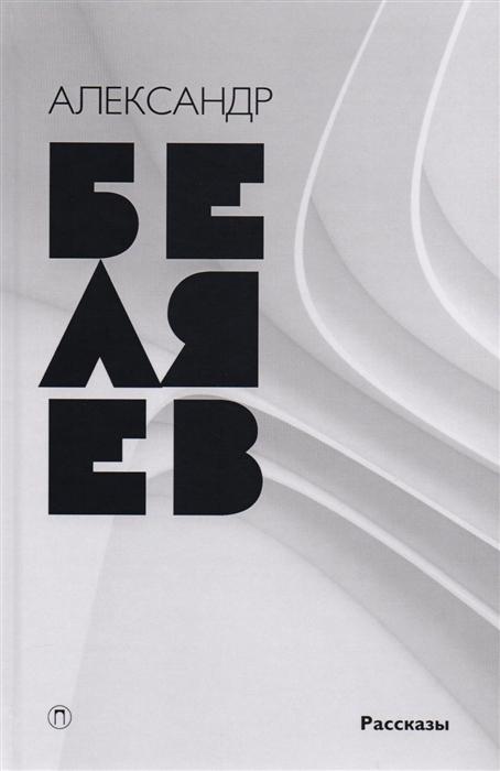 Беляев А. Собрание сочинений в восьми томах Том 8 Рассказы цены