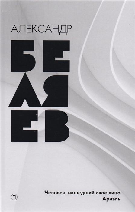 Беляев А. Собрание сочинений в восьми томах Том 7 Человек нашедший свое лицо Ариэль святитель игнатий брянчанинов собрание творений комплект в 7 ми томах