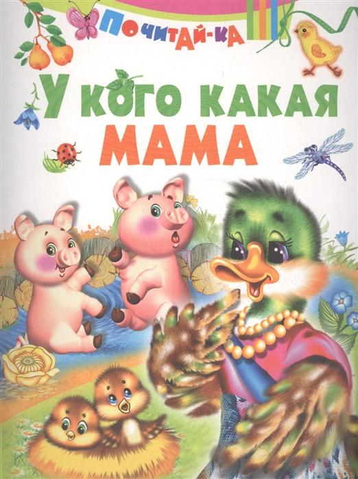 Фото - Агинская Е. (ред.) У кого какая мама агинская е ред баюшки баю
