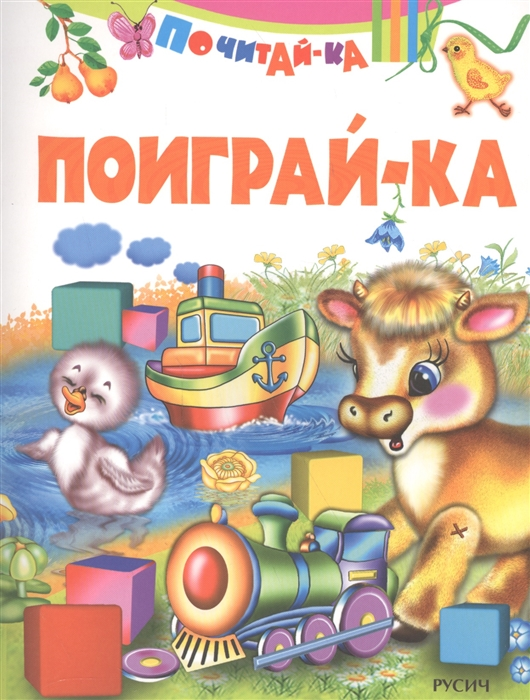 Агинская Е. (ред.) Поиграй-ка агинская е ред чудо книга для малышей