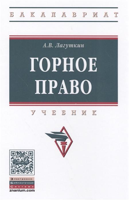 Лагуткин А. Горное право Учебник александр малинин 2019 12 14t19 00