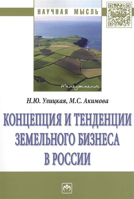 Концепция и тенденции земельного бизнеса в России Монография