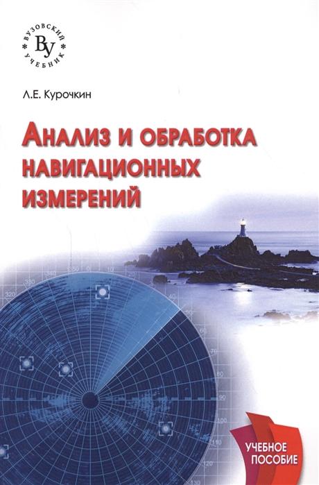 Курочкин Л. Анализ и обработка навигационных измерений Учебное пособие