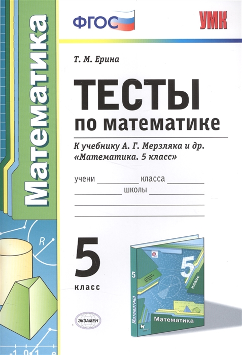 Ерина Т. Тесты по математике 5 класс К учебнику А Г Мерзляка и др Математика 5 класс ерина т тесты по математике 5 класс к учебнику а г мерзляка и др математика 5 класс