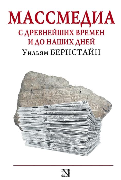 Бернстайн У. Массмедиа с древнейших времен до наших дней