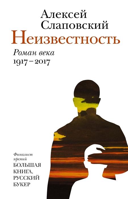 Слаповский А. Неизвестность Роман века 1917-2017 а слаповский анкета общедоступный песенник