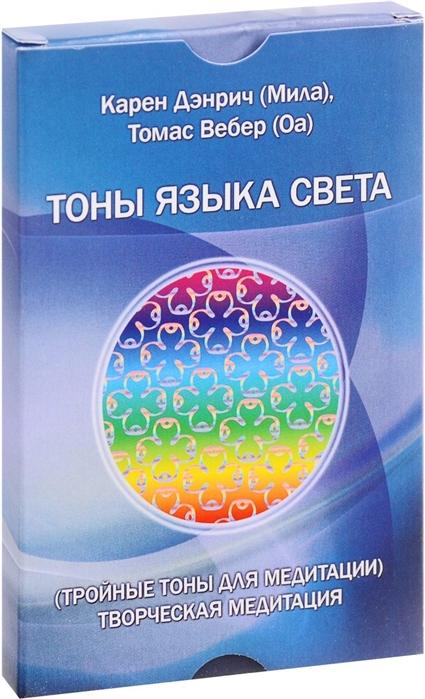 Дэнрич К., Вебер Т. Тоны языка света Тройные тоны для медитации Творческая медитация
