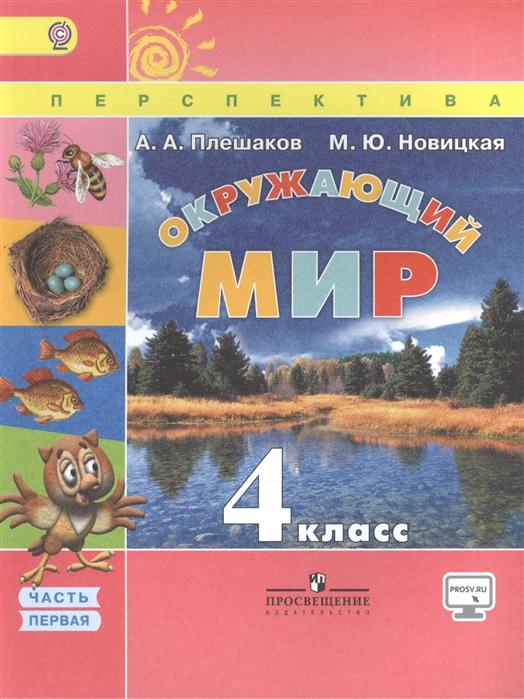 Окружающий мир 4 класс Учебник В двух частях Часть 1