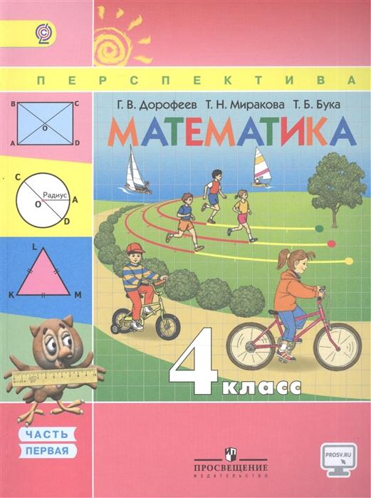 Дорофеев Г., Миракова Т., Бука Т. Математика 4 класс Учебник В двух частях Часть 1 т в зеркальная с в чумак математика 4 класс считаем до миллиарда