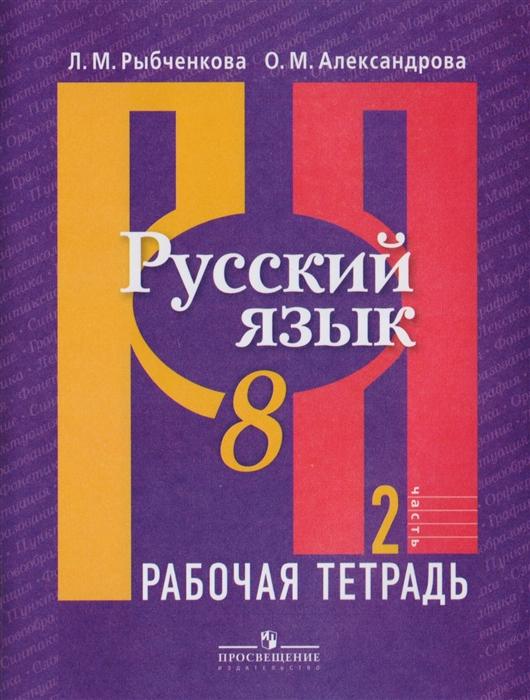 Русский язык 8 класс Рабочая тетрадь В двух частях Часть 2