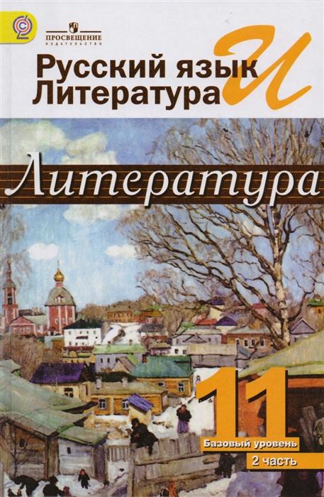 Русский язык и литература Литература 11 класс Учебник Базовый уровень В двух частях Часть 2