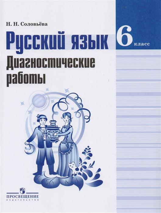 Соловьева Н. Русский язык 6 класс Диагностические работы Учебное пособие для общеобразовательных организаций