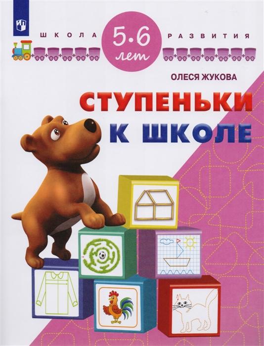 Жукова О. Ступеньки к школе Для детей 5-6 лет ступеньки к математике для детей 4 6 лет