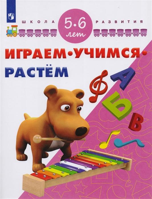 Панфилова Н. (ред.-сост.) Играем Учимся Растем Для детей 5-6 лет