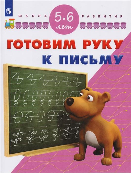 цена на Гаврина С., Кутявина Н., Топоркова И., Щербинина С. Готовим руку к письму Для детей 5-6 лет