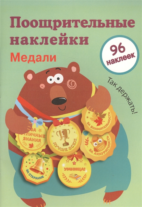 Купить Поощрительные наклейки для школы Медали Выпуск 1 96 наклеек, Стрекоза, Книги с наклейками