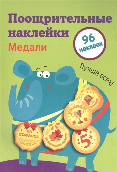 Купить Поощрительные наклейки для школы Медали Выпуск 2 96 наклеек, Стрекоза, Книги с наклейками