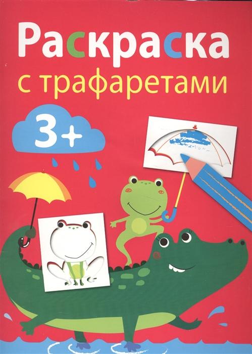 купить Раскраска с трафаретами Выпуск 3 по цене 116 рублей