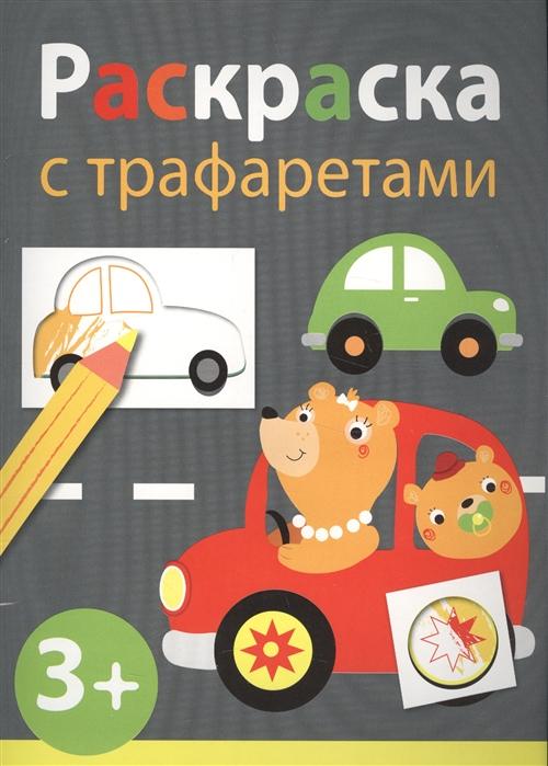 купить Раскраска с трафаретами Выпуск 4 по цене 118 рублей
