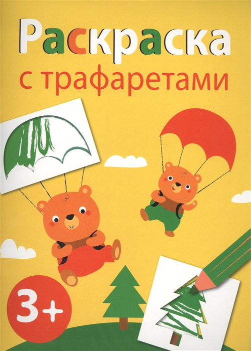 купить Раскраска с трафаретами Выпуск 2 по цене 116 рублей