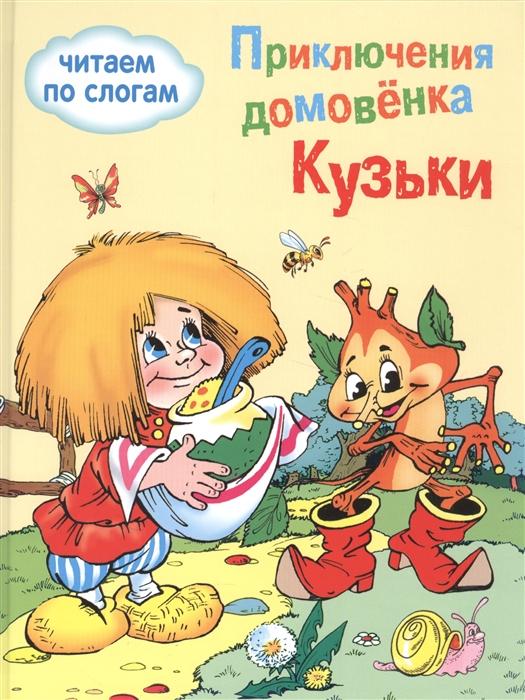 цена на Александрова Г. Приключения домовенка Кузьки Читаем по слогам