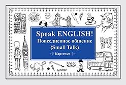 Speak English Повседневное общение Small Talk 27 карточек цена в Москве и Питере