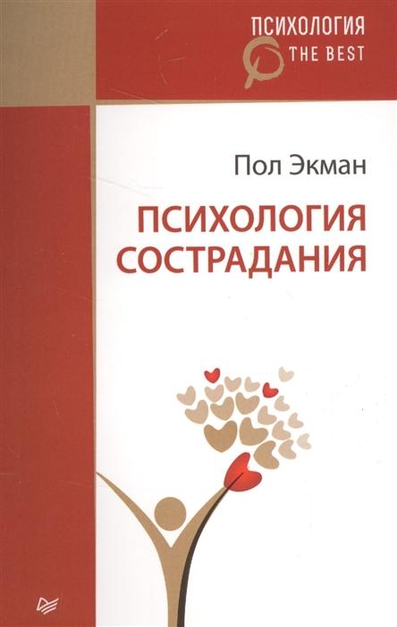Экман П. Психология сострадания экман п психология эмоций я знаю что ты чувствуешь