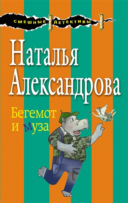 Фото - Александрова Н. Бегемот и муза александрова н бегемот и муза