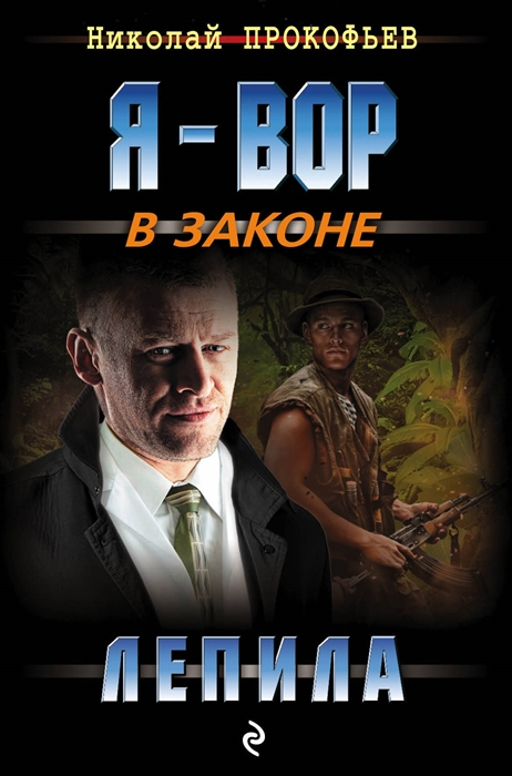 Прокофьев Н. Лепила стоимость
