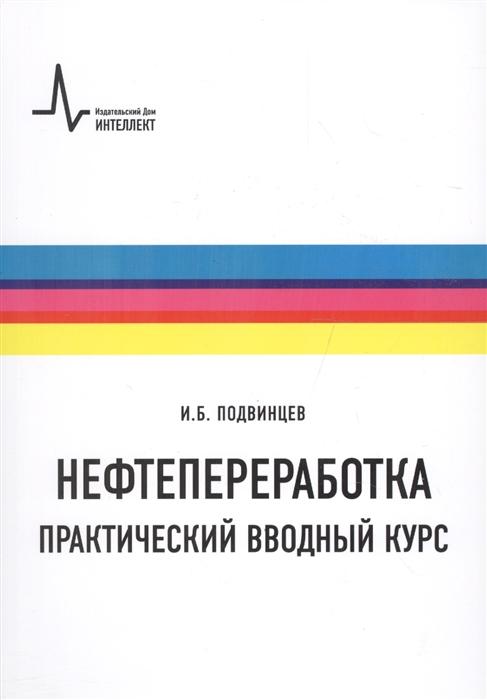 Подвинцев И. Нефтепереработка Практический вводный курс
