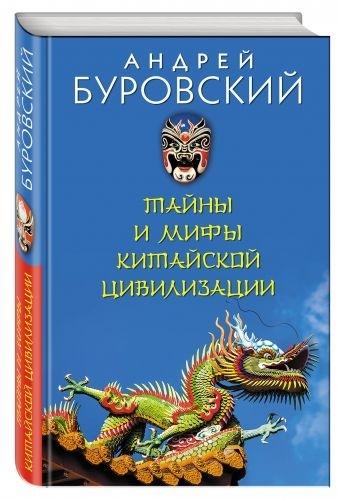 Буровский А. Тайны и мифы китайской цивилизации