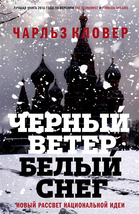 Кловер Ч. Черный ветер белый снег Новый рассвет национальной идеи цена