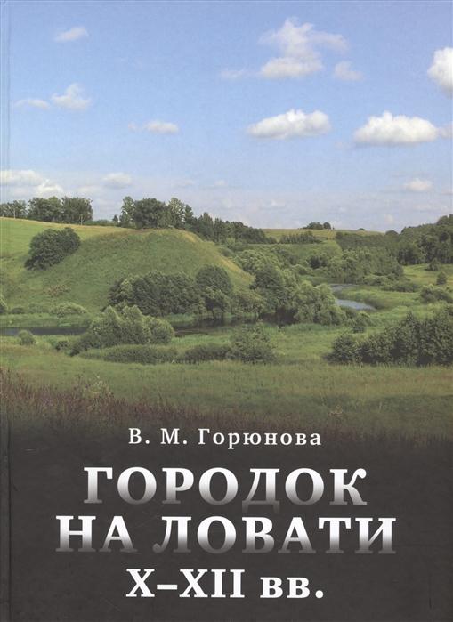Городок на Ловати X-XII вв к проблеме становления города Северной Руси