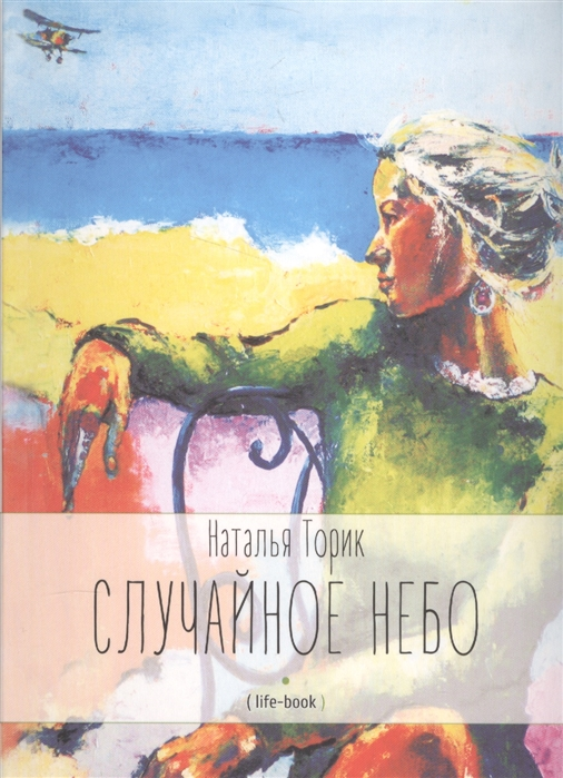Торик Н. Случайное небо Life-book