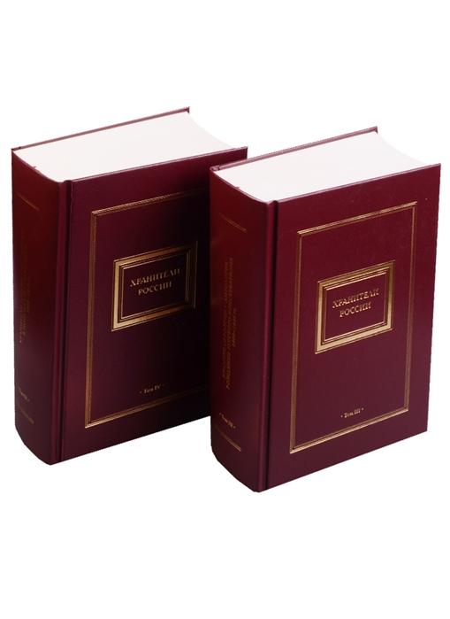 Хранители России Антология Том III Том IV комплект из 2 книг антология современной французской драматургии том 2