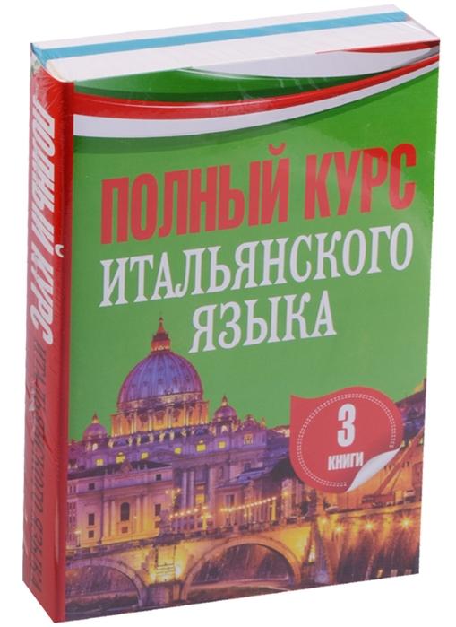 Полный курс итальянского языка комплект из 3 книг