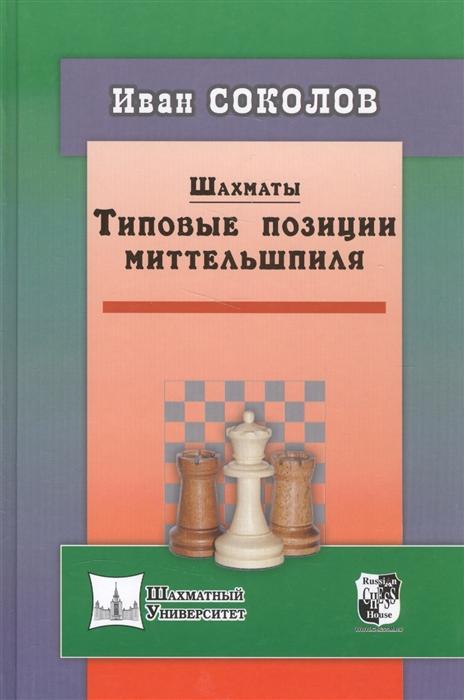 Соколов И. Шахматы Типовые позиции миттельшпиля