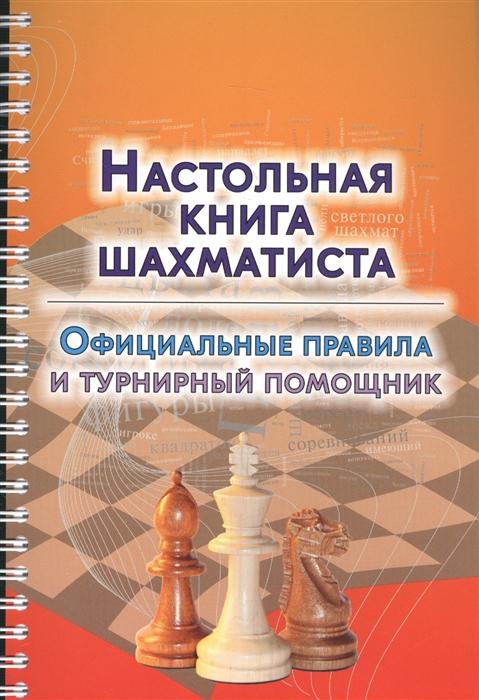 Аманназаров М. (сост.) Настольная книга шахматиста Официальные правила и турнирный помощник