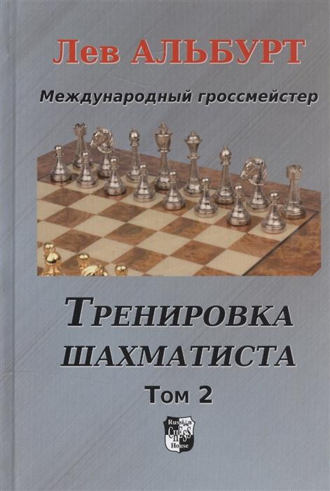 Альбурт Л. Тренировка шахматиста Том 2 Как находить тактику и далеко считать варианты