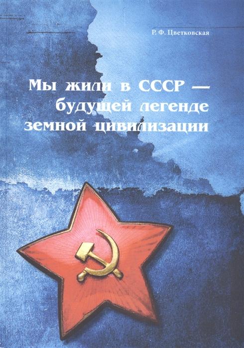 Мы жили в СССР - будущей легенде земной цивилизации