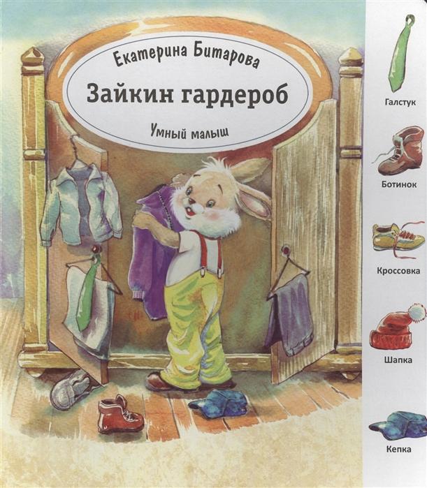 Фото - Битарова Е. Зайкин гардероб битарова екатерина зайка
