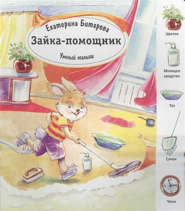 Фото - Битарова Е. Зайка-помощник битарова екатерина зайка