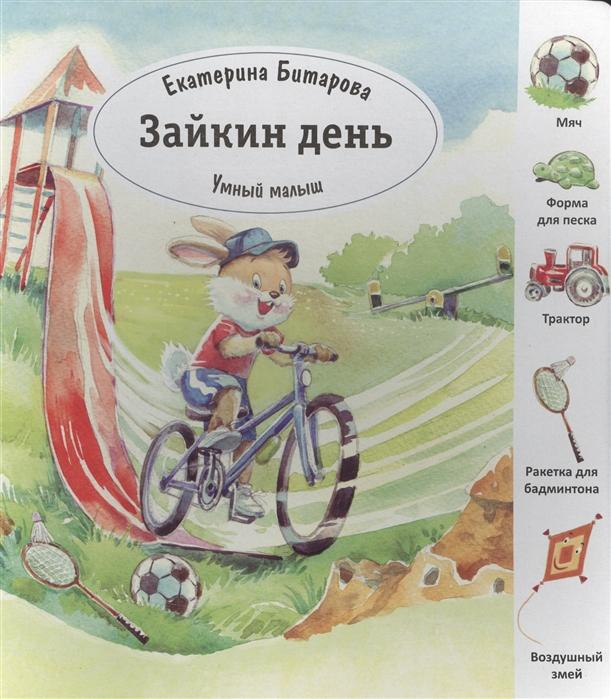 Фото - Битарова Е. Зайкин день битарова екатерина зайка