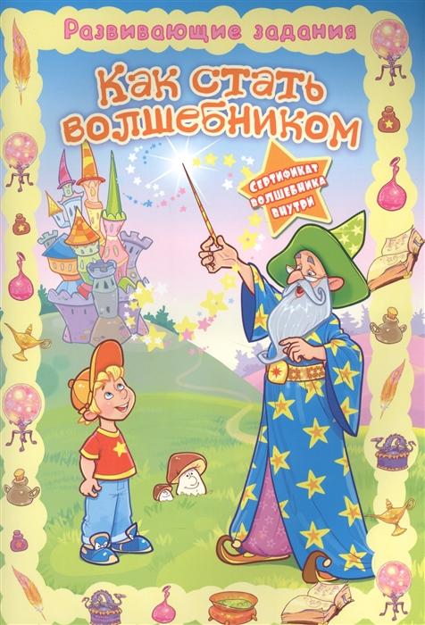 Алиева Л. (гл.ред.) Как стать волшебником
