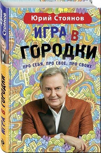 цены Стоянов Ю. Игра в Городки