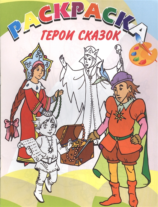 Купить Герои сказок Книжка-раскраска, Улыбка, Раскраски