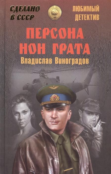 Виноградов В. Персона нон грата