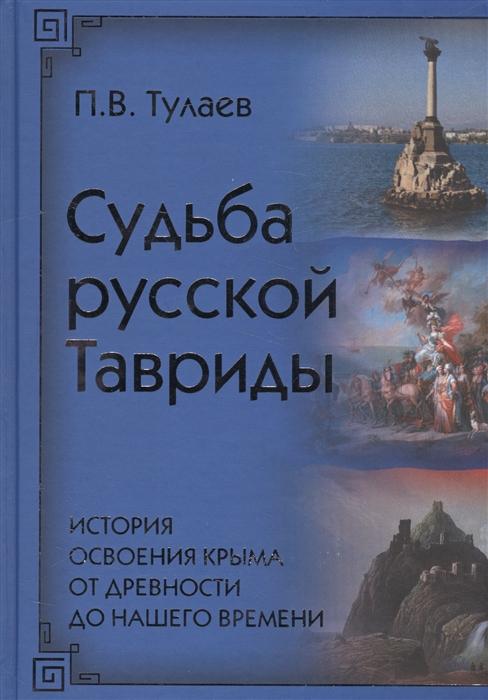 все цены на Тулаев П. Судьба Русской Тавриды История освоения Крыма от древности до нашего времени онлайн