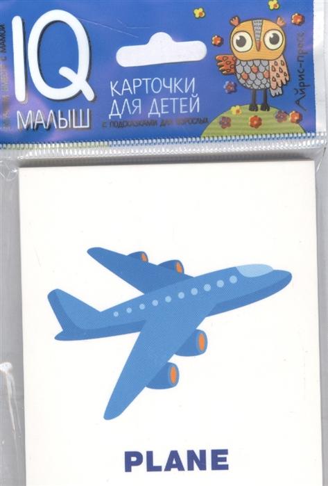 Умный малыш English Транспорт Transport Карточки для детей с подсказками для взрослых 13 карточек цена и фото